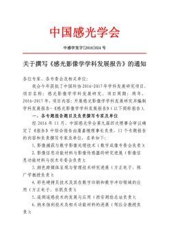 [2016]024 关于撰写学科发展报告的通知(定稿)