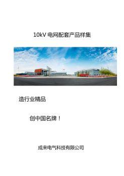 ZBW环保型预装式箱式变电站电子宣传册
