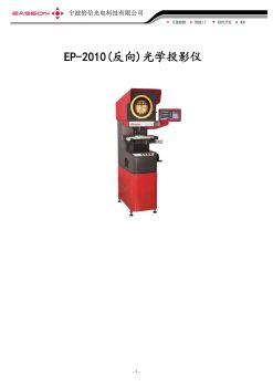 2_宁波怡信-光学投影仪EP-2010宣传画册