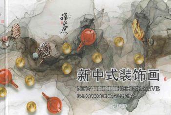 新中式装饰画  第13本电子书