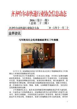 齐齐哈尔市快递行业协会11月会刊电子画册