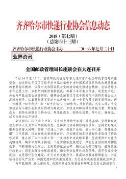 齐齐哈尔市快递行业协会2018年7月会刊电子画册