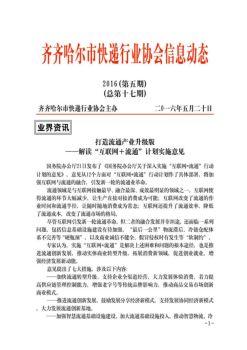 齐齐哈尔市快递行业协会5月会刊电子画册