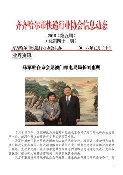 齐齐哈尔市快递行业协会2018年5月会刊电子画册