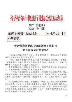 齐齐哈尔市快递行业协会2017年7月会刊电子画册