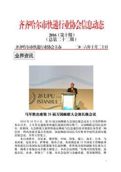 齐齐哈尔市快递行业协会10月会刊电子画册
