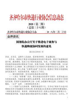 齐齐哈尔市快递行业协会2018年2月会刊电子画册