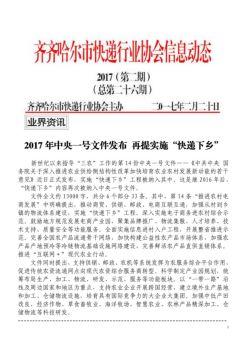 齐齐哈尔市快递行业协会2月会刊