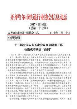 齐齐哈尔市快递行业协会2017年3月会刊电子画册