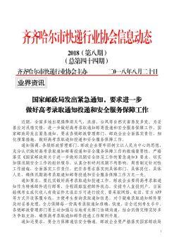 齐齐哈尔市快递行业协会2018年8月会刊电子画册
