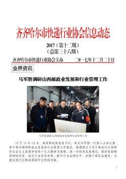 齐齐哈尔市快递行业协会2017年12月会刊电子画册