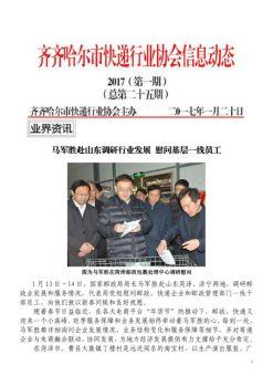 齐齐哈尔市快递行业协会2017年1月会刊电子画册