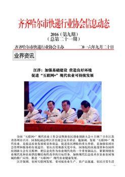 齐齐哈尔市快递行业协会9月会刊电子画册