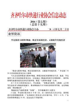 齐齐哈尔市快递行业协会7月会刊电子画册