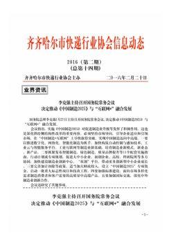 齐齐哈尔快递行业协会2月会刊电子画册