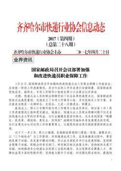 齐齐哈尔市快递行业协会2017年4月会刊电子画册