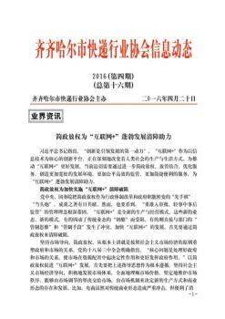 齐齐哈尔市快递行业协会4月会刊电子画册