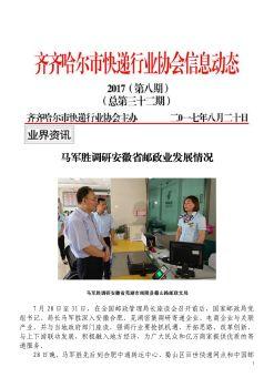 齐齐哈尔市快递行业协会8月会刊电子画册