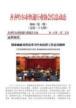 齐齐哈尔市快递行业协会2018年1月会刊电子画册