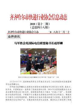 齐齐哈尔市快递行业协会2018年12月会刊电子画册