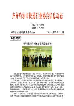 齐齐哈尔市快递行业协会6月会刊电子画册