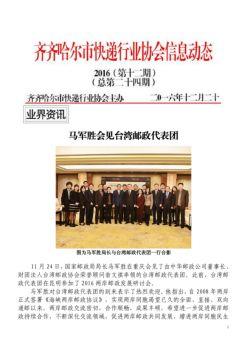 齐齐哈尔市快递行业协会12月会刊电子画册