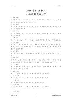 2019贵州公务员言语高频成语500电子刊物