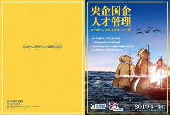 《央企国企人才管理》第27期宣传画册