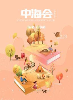 中海會第十七期 樂活中海 電子書制作軟件