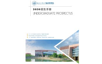 浙江工商大学杭州商学院2020年招生手册