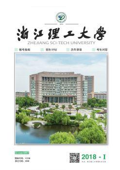 浙江理工大学2018年招生指南