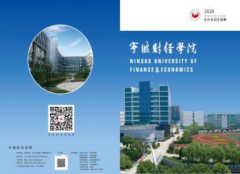 2020年宁波财经学院专升本招生简章 电子书制作软件