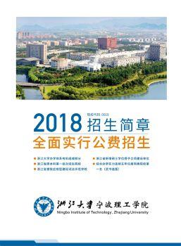 浙江大学宁波理工学院2018年招生指南