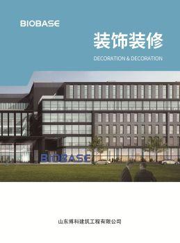 博科建筑-装饰装修业务电子杂志