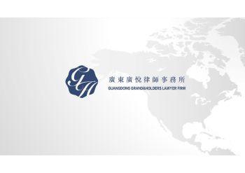 广东广悦律师事务所电子杂志