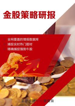 1806020富捷金融——捷捷盈【金股策略研报】