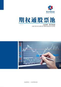 20180316-期权通股票池,在线电子杂志,期刊,报刊