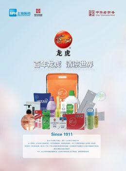 2020龙虎防暑产品电子杂志