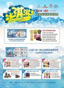 2020夏日冰淇淋组合电子画册