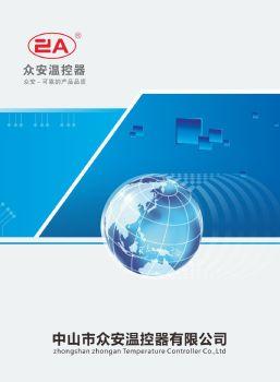 中山市众安温控器有限公司电子画册