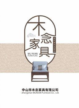 中山市木念家具有限公司电子画册