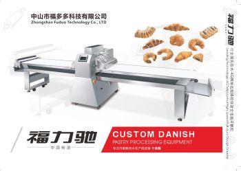 中山市福多多烘焙机械有限公司电子画册
