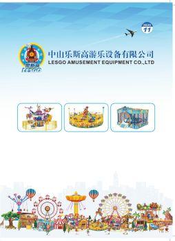 中山市乐斯高游乐设备有限公司(2020年11月版)电子画册
