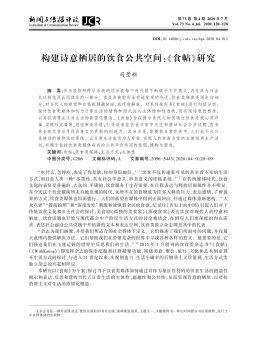 构建诗意栖居的饮食公共空间:《食帖》研究.司景新电子画册