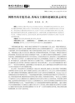 网络里的甘愿劳动:秀场女主播的建制民族志研究-周孟杰电子刊物