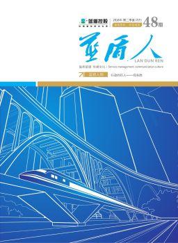 《蓝盾人》第48期电子画册