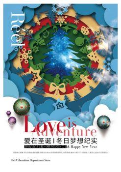 爱在圣诞丨芮欧百货 冬日梦想纪实电子画册