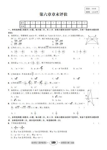 2021·紅對勾·新教材·高中數學2(A版必修第二冊)·單元卷電子書