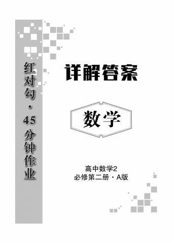 2021·紅對勾·新教材·高中數學2(A版必修第二冊)·答案電子書