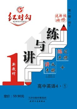 2021·讲与练·新教材·高中英语4(外研版选择性必修第一册)·正文电子书 电子书制作软件